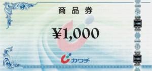 カワチ薬品 商品券 1,000円