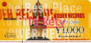 タワーレコード商品券 1,000円