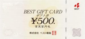 ベスト電器 商品券 500円