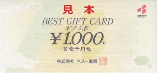 ベスト電器 商品券 1,000円