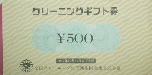 クリーニングギフト券 500円