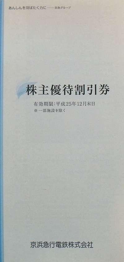 京浜急行 株主優待冊子