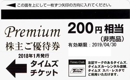 タイムズチケット 200円券