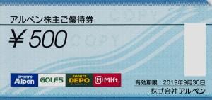 アルペン株主優待券 500円