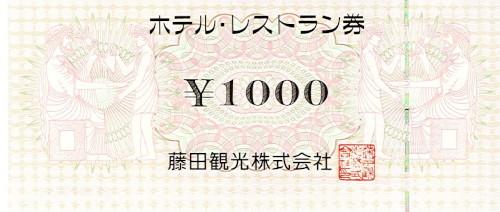 藤田観光 グループ共通利用券 1,000円
