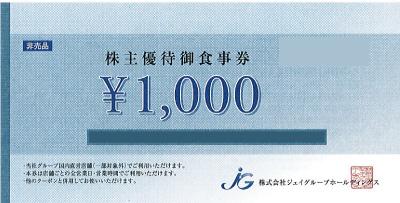 ジェイグループホールディングス 株主優待券 1,000円