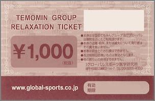 てもみん 1,000円・1,100円券