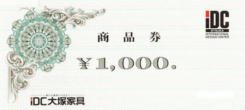 IDC大塚家具 1,000円