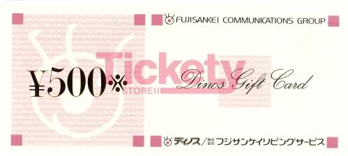 ディノスギフトカード 500円