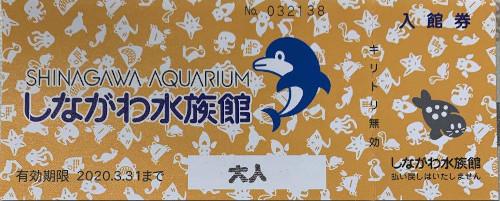 しながわ水族館 (大人・高校生)