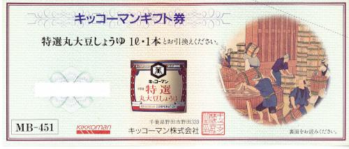 キッコーマン 451円