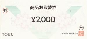 東武 お取替券 2,000円