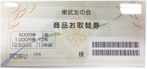 東武友の会 12,500円
