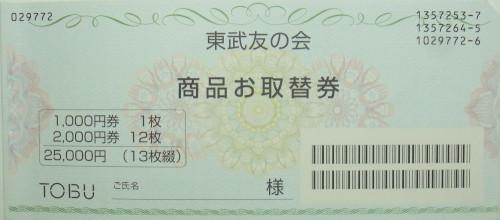 東武友の会 25,000円