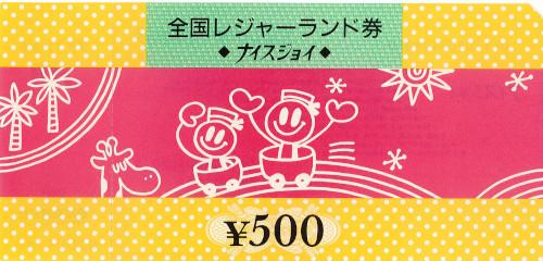 ナイスジョイ 500円