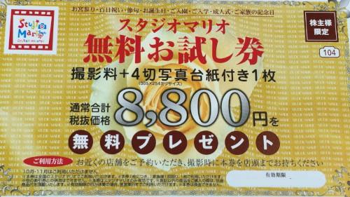 カメラのキタムラ 株主優待券(スタジオマリオ無料お試し券)
