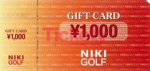 二木ゴルフ商品券・ギフトカード 1,000円