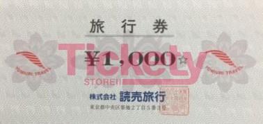 読売旅行券 1,000円