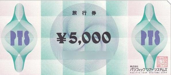 パシフィック(PTS)旅行券 5,000円