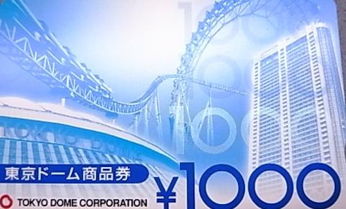 東京ドーム商品券 1,000円