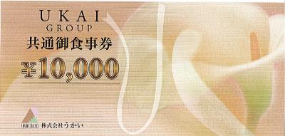 うかいグループお食事券 10,000円