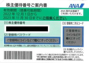 ANA株主優待券(2020年12月1日~2021年11月30日有効) グリーン