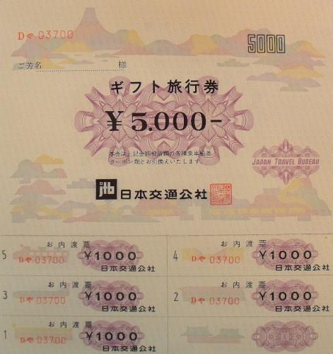 JTB旅行券 内渡し票 5,000円