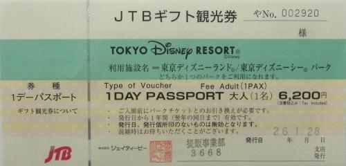東京ディズニーリゾート 旅行会社発行パスポート引換券 大人