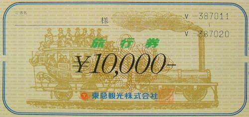 東急観光 お内渡票 10,000円