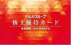 ツルハ 株主優待カード(5%割引)