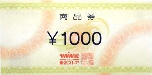 東武ストア マイン 1,000円