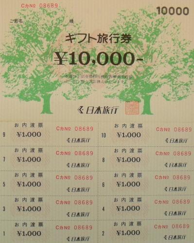 日本旅行 お内渡票 10,000円(1000円×10枚)