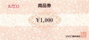 ジャスコ 1,000円