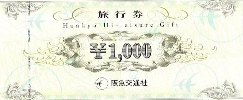 阪急旅行券 1,000円