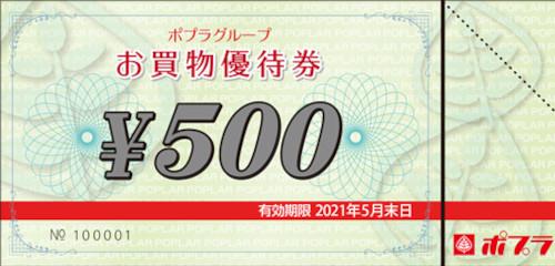 ポプラ お買物優待券 500円