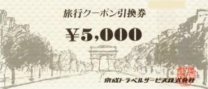 京成トラベルサービス 旅行クーポン引換券
