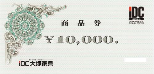 IDC大塚家具 10,000円