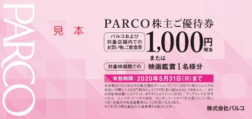パルコ株主優待券 映画観賞券or1000円商品券