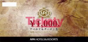 APAアパホテル 宿泊券 1,000円