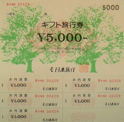 日本旅行 お内渡票 5,000円(1000円×5枚)