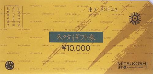 三越 ネクタイギフト券 10,000円