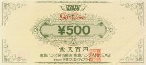 東急ハンズ商品券 500円