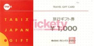 タビックス 1,000円