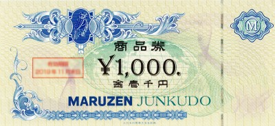 丸善商品券 1,000円