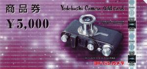 ヨドバシカメラ 5,000円