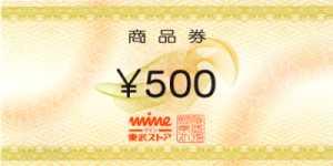 東武ストア マイン 500円