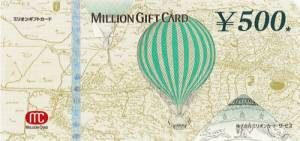 ミリオンギフトカード 500円