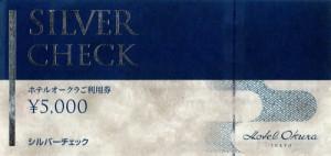 ホテルオークラ シルバーチェック (5,000円)