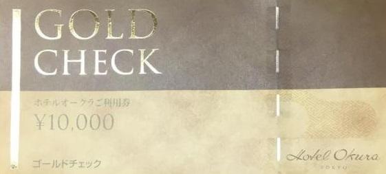 ホテルオークラ ゴールドチェック (10,000円)