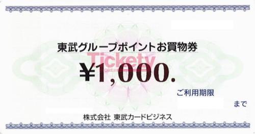 東武 グループポイントお買物券 1,000円